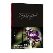 Tokyo Love Doll Lukas Zpira